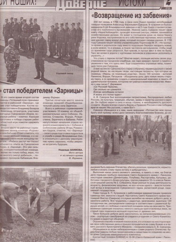 Статья в газете Доверие о посадке рощи